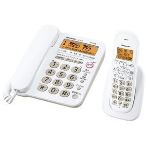 (まとめ)シャープ デジタルコードレス電話機 JD-G32CL【×5セット】