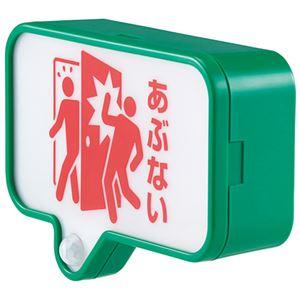(まとめ)キングジム 扉につけるお知らせライト【×5セット】