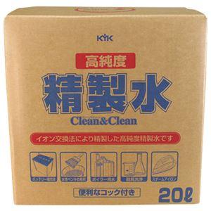 古河薬品工業 高純度精製水クリーン&クリーン 05-200 20L