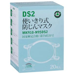 (まとめ)川西工業 DS2 使いきり式防じんマスク #7065 20枚入【×10セット】