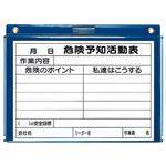(まとめ)ユニット ビニール式KYボード 320-13A【×10セット】
