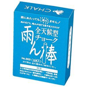 (まとめ)馬印 雨ん棒全天侯チョーク C801 白10本【×20セット】