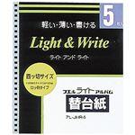 (まとめ)ナカバヤシ ライトアルバム替台紙 アL-JHR-5【×10セット】