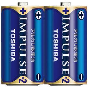 (まとめ)東芝 インパルス アルカリ乾電池 単2電池 2個パック【×50セット】 - 拡大画像
