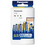 (まとめ)Panasonic 電池チェッカー FF-991P-W【×5セット】