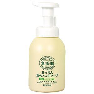 (まとめ)ミヨシ石鹸 無添加せっけん泡のハンドソープ 本体【×10セット】