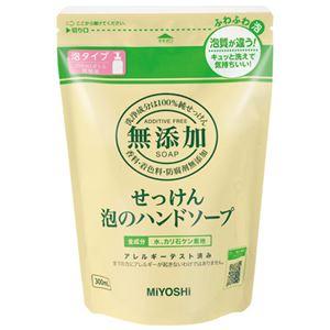(まとめ)ミヨシ石鹸 無添加せっけん泡のハンドソープ 詰替【×10セット】