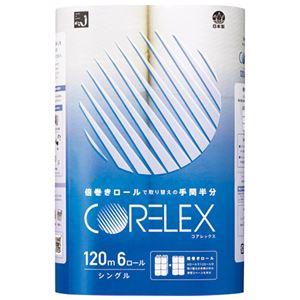 コアレックス信栄 コアレックス倍巻ロール S 6R×8パック