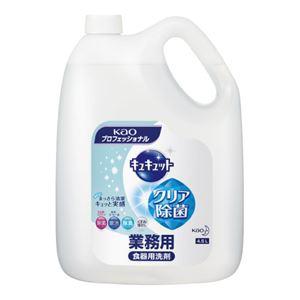 (まとめ)花王 キュキュットクリア除菌 業務用 4.5L【×5セット】