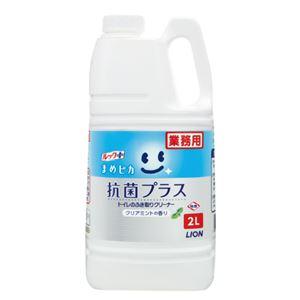 (まとめ)ライオン ルック まめピカ抗菌プラス 業務用 2L【×10セット】