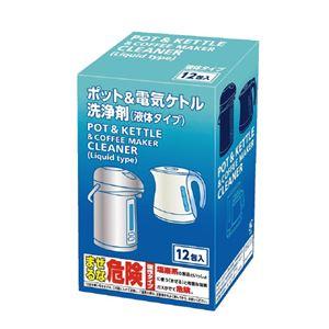 (まとめ)白元アース ポット&電気ケトル洗浄剤液体タイプ12包入【×30セット】