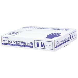 (まとめ)サラヤ サラヤエンボス手袋PE 青 M 200枚入【×50セット】