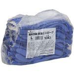 ショーワグローブ 簡易包装 耐油ビニローブ10双 L