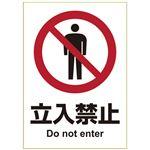 (まとめ)ヒサゴ ピタロングステッカー 立入禁止 A4 1面【×5セット】