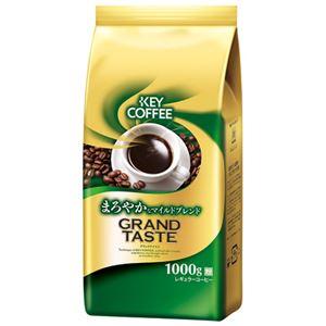 (まとめ)キーコーヒー グランドテイスト マイルドブレンド1kg【×30セット】 - 拡大画像