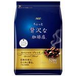 (まとめ)味の素AGF ちょっと贅沢な珈琲スペシャルブレンド320g【×30セット】 border=