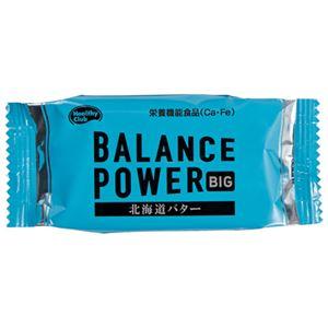 (まとめ)ハマダコンフェクト バランスパワービッグ 北海道バター 2袋入【×100セット】 - 拡大画像