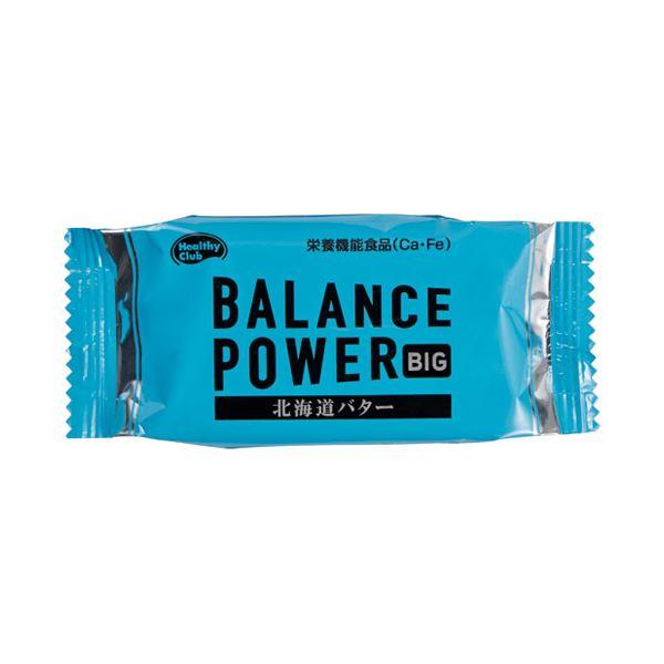 (まとめ)ハマダコンフェクト バランスパワービッグ 北海道バター 2袋入【×20セット】