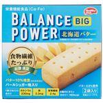 (まとめ)ハマダコンフェクト バランスパワービッグ 北海道バター 2袋入【×100セット】 border=