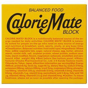 (まとめ)大塚製薬 カロリーメイトブロック チーズ味【×20セット】 - 拡大画像