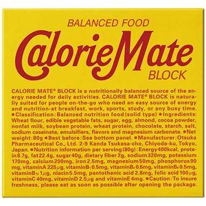 (まとめ)大塚製薬 カロリーメイトブロック チョコレート味【×20セット】 - 拡大画像
