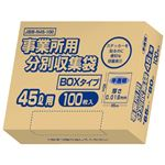 (まとめ)オルディ 事業所用分別収集袋BOX 半透明 45L 100枚(×30セット)