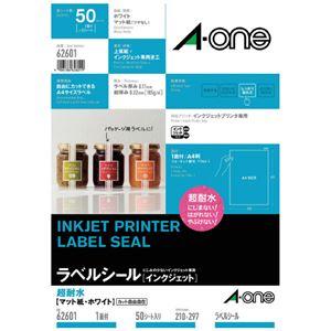 (まとめ)エーワン 超耐水ラベルマット紙A4全面50枚62601(×5セット) - 拡大画像