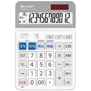 (まとめ)シャープ 軽減税率セミデスクトップ電卓EL-SA72-X(×20セット) - 拡大画像