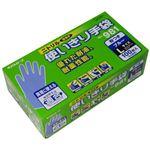 (まとめ)エステー ニトリル使いきり手袋粉つき100枚 L ブルー(×20セット)