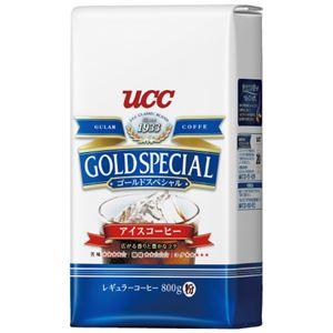 (まとめ)UCC  ゴールドスペシャルアイスコーヒー粉800g(×20セット) - 拡大画像