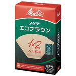 (まとめ)メリタ エコブラウンペーパー1×2G 2〜4杯用 100枚(×100セット)
