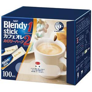 (まとめ)味の素AGF  Blendyカフェオレ カロリーハーフ 100本(×20セット) - 拡大画像