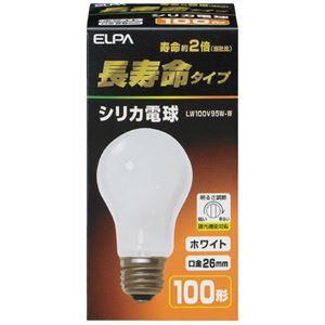 (まとめ)朝日電器 長寿命シリカ電球 100W形 E26 LW100V95W-W(×50セット) - 拡大画像