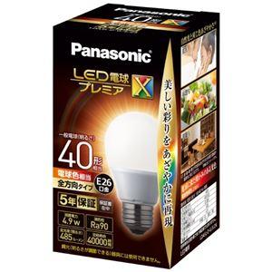 (まとめ)Panasonic LED電球40形E26 全方向 電球色 LDA5LDGSZ4(×20セット) - 拡大画像
