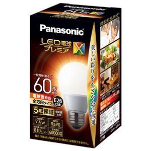 (まとめ)Panasonic LED電球60形E26 全方向 電球色 LDA7LDGSZ6(×10セット) - 拡大画像