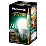 (まとめ)Panasonic LED電球60形E26 全方向 昼白色 LDA7NDGSZ6(×2セット)