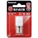(まとめ)Panasonic 電子点灯管 FE1EF2X E型口金 1個(×10セット)
