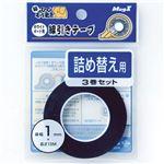 (まとめ)マグエックス ホワイトボード罫引きテープ MZ-1-3P 1mm 詰替3巻パック (×30セット)