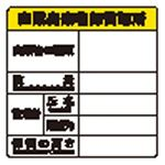(まとめ)ユニット 廃棄物標識 産業廃棄物 822-91【×3セット】