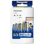 (まとめ)Panasonic 電池チェッカー FF-991P-W【×3セット】
