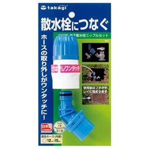 (まとめ)タカギ 地下散水栓ニップルセット G075【×10セット】 - 拡大画像