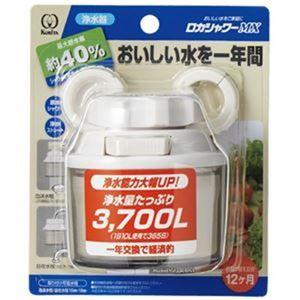 (まとめ)クリタック 蛇口直結型浄水器 ロカシャワーMX【×3セット】 - 拡大画像