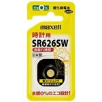 (まとめ)マクセル株式会社 酸化銀電池 SR626SW 1BS B【×100セット】