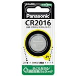 (まとめ)Panasonic リチウムコイン電池 CR2016P【×30セット】