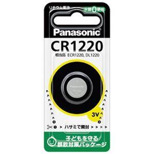 (まとめ)Panasonic リチウムコイン電池 CR1220P【×100セット】 - 拡大画像