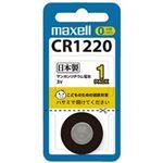 (まとめ)マクセル株式会社 リチウムコイン電池 CR12201BS【×100セット】