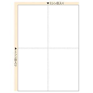 (まとめ)ヒサゴ マルチ帳票 A4 白 4面 100枚 FSC2006【×10セット】 - 拡大画像