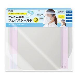 (まとめ)プラス フェイスシールドFG013-10P PK 10枚 ピンク【×5セット】 - 拡大画像