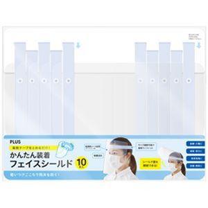 (まとめ)プラス フェイスシールドFG013-10P BL 10枚 ブルー【×5セット】 - 拡大画像