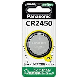 (まとめ)Panasonic パナソニック リチウム電池 CR2450【×30セット】 - 拡大画像
